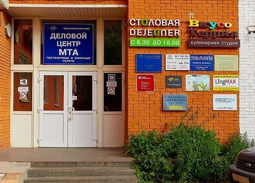 фотография фасада здания бюро переводов LingMax