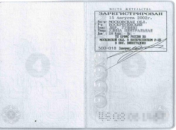 Пример перевода паспорта
