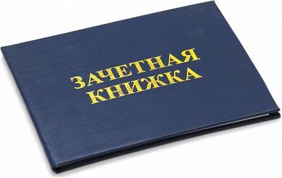 Перевод зачетной книжки